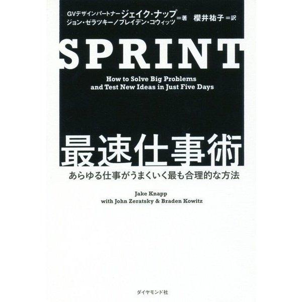 SPRINT 最速仕事術 [単行本]