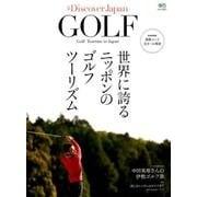 別冊Disocover Japan_GOLF 世界に誇るニッポンのゴルフツーリズム [ムック・その他]