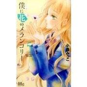 僕に花のメランコリー 5(マーガレットコミックス) [コミック]