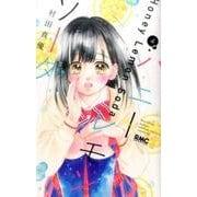 ハニーレモンソーダ 4(りぼんマスコットコミックス) [コミック]
