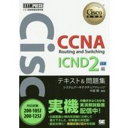 CCNA Routing and Switching ICND2編v3.0テキスト&問題集(対応試験)200-105J/200-125J(シスコ技術者認定教科書) [単行本]