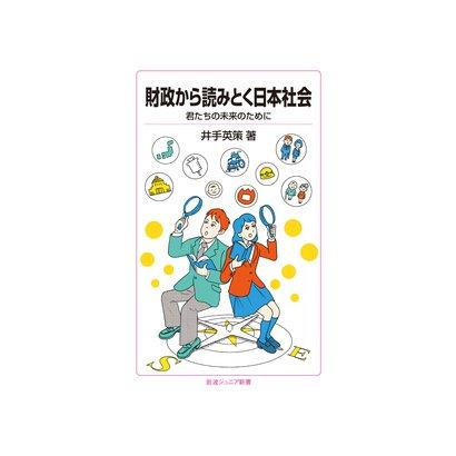 財政から読みとく日本社会―君たちの未来のために(岩波ジュニア新書) [新書]