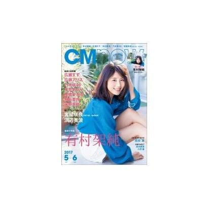CM NOW (シーエム・ナウ) 2017年 05月号 [雑誌]