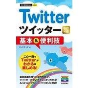 今すぐ使えるかんたんmini Twitter ツイッター 基本&便利技 (改訂4版) [単行本]