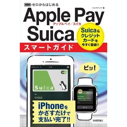ゼロからはじめる Apple Pay/Suica らくらくスタート スマートガイド [単行本]