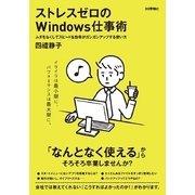 ストレスゼロのWindows仕事術 ~ムダをなくしてスピード&効率がガンガンアップする使い方 [単行本]