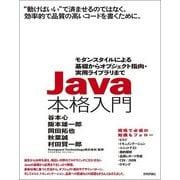 Java本格入門 ~モダンスタイルによる基礎からオブジェクト指向・実用ライブラリまで [単行本]