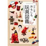 日本と世界おもしろ玩具図鑑 [単行本]