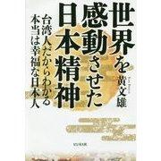 世界を感動させた日本精神―台湾人だからわかる本当は幸福な日本人 [単行本]