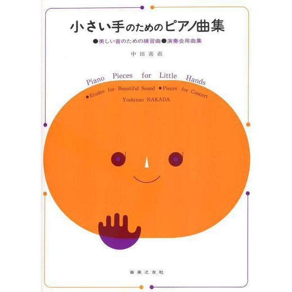 小さい手のためのピアノ曲集 [単行本]