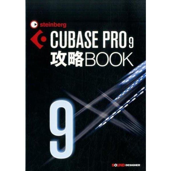 CUBASE PRO9攻略BOOK [全集叢書]