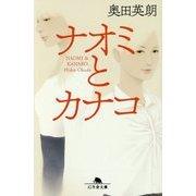 ナオミとカナコ (幻冬舎文庫) [文庫]