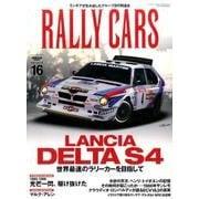 RALLY CARS Vol.16 [ムック・その他]