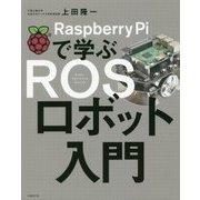 Raspberry Piで学ぶROSロボット入門 [単行本]