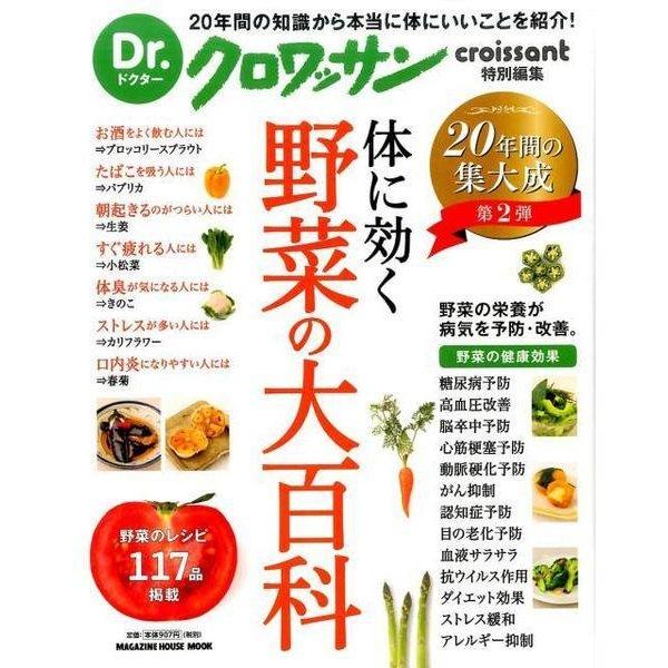 Dr.クロワッサン 体に効く 野菜の大百科 [ムックその他]