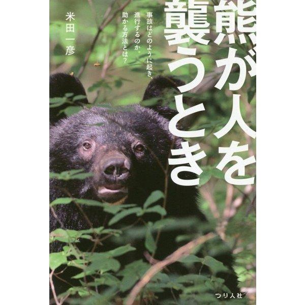 熊が人を襲うとき [単行本]