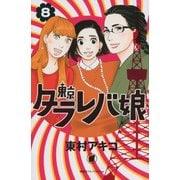 東京タラレバ娘 8(講談社コミックスキス) [コミック]