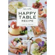 nao_cafe_ HAPPY TABLE Recipe [単行本]