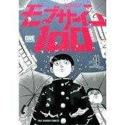 モブサイコ100<14>(裏少年サンデーコミックス) [コミック]