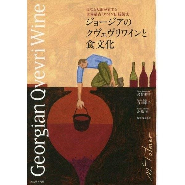 ジョージアのクヴェヴリワインと食文化-母なる大地が育てる世界最古のワイン伝統製法 [単行本]