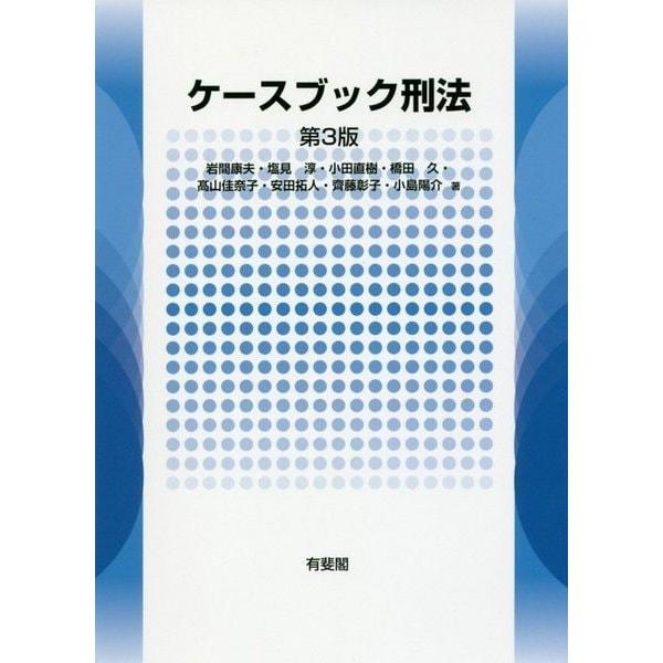 ケースブック刑法〔第3版〕 [単行本]