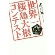 世界一桜島大根コンテスト [単行本]