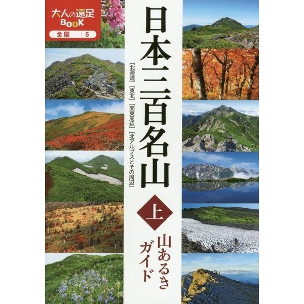 日本三百名山 山あるきガイド〈上〉(大人の遠足BOOK―全国〈5〉) [単行本]