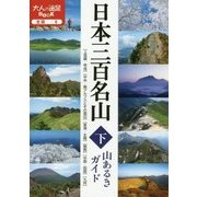 日本三百名山 山あるきガイド〈下〉(大人の遠足BOOK―全国〈6〉) [単行本]