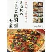 和食店の人気の「ご飯料理」大全―評判を呼ぶプロの味づくり [単行本]