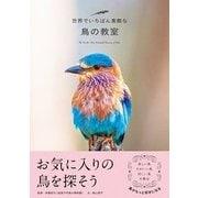 世界でいちばん素敵な鳥の教室 [単行本]