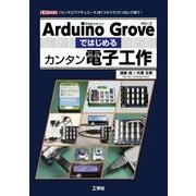 ArduinoGroveではじめるカンタン電子工作-「センサ」「アクチュエータ」を「コネクタ」でつないで使う!(I/O BOOKS) [単行本]