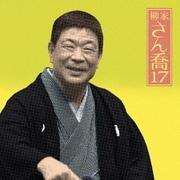 柳家さん喬17 浜野矩随/三年目/百川/掛取萬歳 (朝日名人会ライヴシリーズ120)