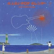大人のJ-POP カレンダー 365 Radio Songs 7月 サマーソング