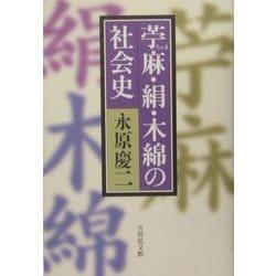 苧麻・絹・木綿の社会史 [単行本]