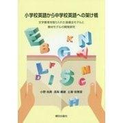 小学校英語から中学校英語への架け橋―文字教育を取り入れた指導法モデルと教材モデルの開発研究 [単行本]