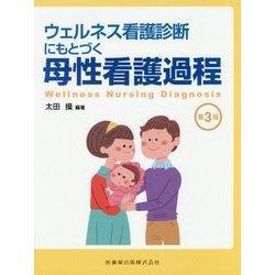 ウェルネス看護診断にもとづく母性看護過程 第3版 [単行本]