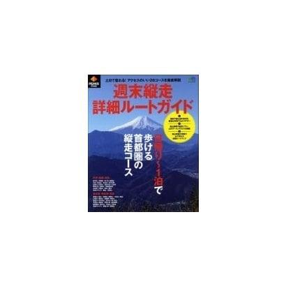 PEAKS特別編集 週末縦走詳細ルートガイド [ムック・書籍]