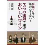 3つの法則で選ぶおいしいワイン-知識ゼロでも、絶対ハズさない! [単行本]
