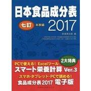 日本食品成分表<2017>七訂 本表編 第2版 [単行本]