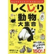 しくじり動物大集合-進化に失敗したポンコツな動物たち150種以上! [単行本]