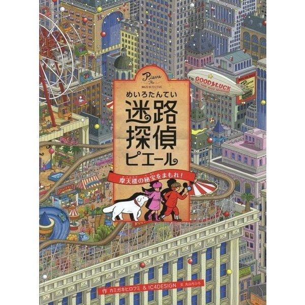 迷路探偵ピエール-摩天楼の秘宝をまもれ! [絵本]