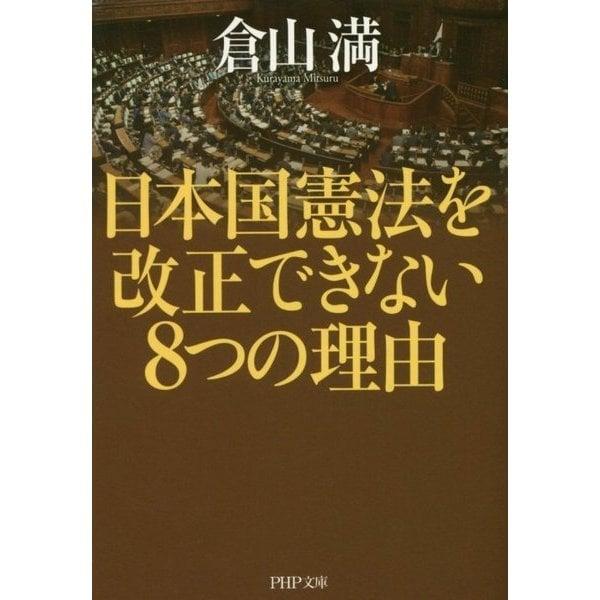 日本国憲法を改正できない8つの理由(PHP文庫) [文庫]