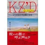 KZ' Deep File いつの日か伝説になる [単行本]