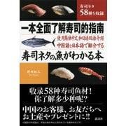 中国語と日本語で紹介する 寿司ネタの魚がわかる本 [単行本]