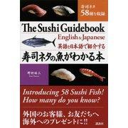 英語と日本語で紹介する寿司ネタの魚がわかる本 [単行本]