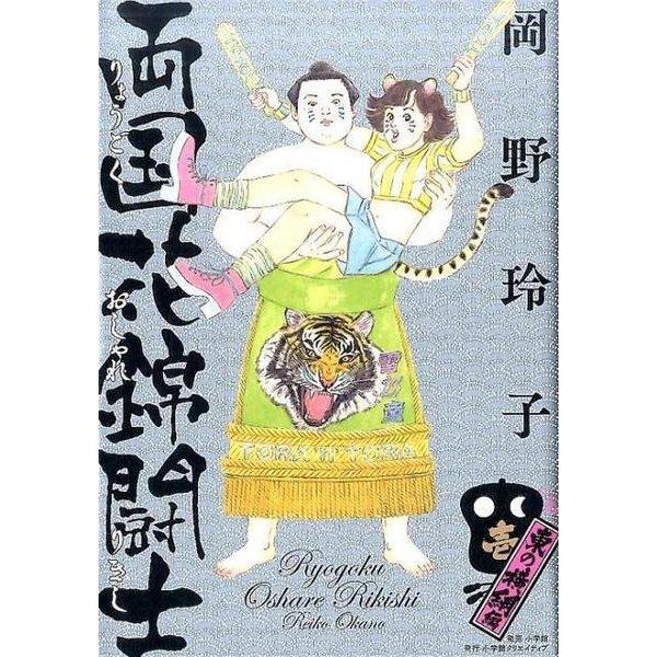 両国花錦闘士 1 〈東の横綱編〉(その他) [単行本]
