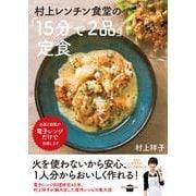 村上レンチン食堂の「15分で2品」定食(講談社のお料理BOOK) [単行本]