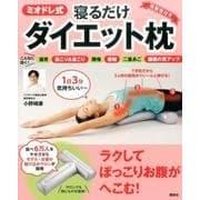 ミオドレ式寝るだけダイエット枕(講談社の実用BOOK) [単行本]