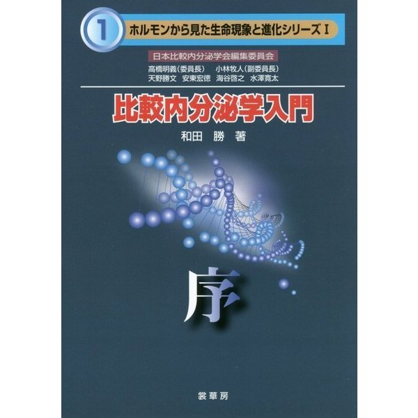 比較内分泌学入門―序(ホルモンから見た生命現象と進化シリーズ〈1〉) [単行本]