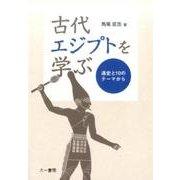 古代エジプトを学ぶ―通史と10のテーマから [単行本]